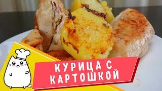 Курица с картошкой в духовке Простые рецепты на каждый день