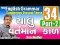 Continuous Present Tense Part-2 English Grammar in Gujarati - 34