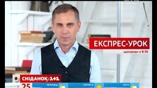 """Уроки української в """"Сніданку з 1+1"""""""