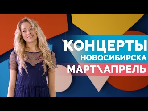 КОНЦЕРТЫ И ГАСТРОЛИ в Новосибирске в марте-апреле 2019 | Афиша Новосибирска | Open NSK 12+