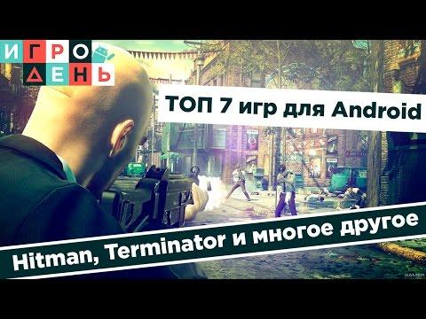 Игровой Android ФРЕШ #23 Hitman, Terminator и многое другое