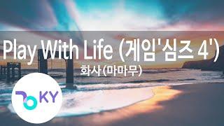 Play With Life (게임'심즈 4') - 화사(마마무)(Hwasa(MAMAMOO)) …