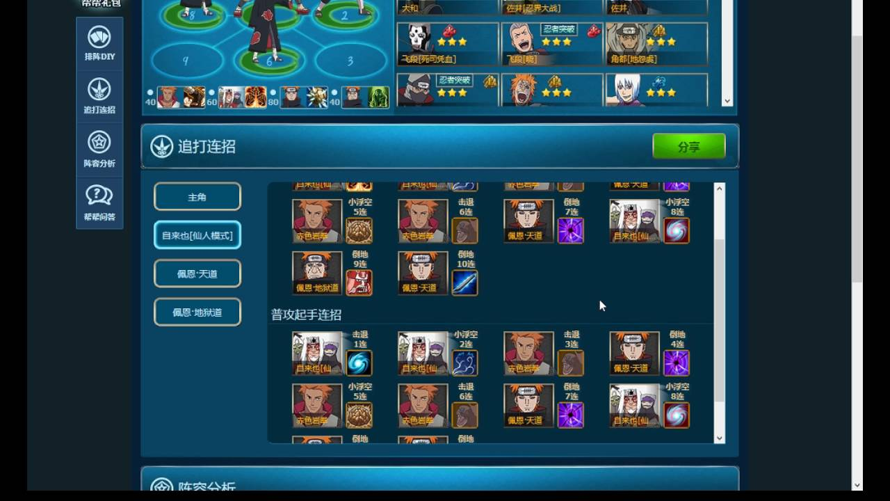 naruto online how to get skill books