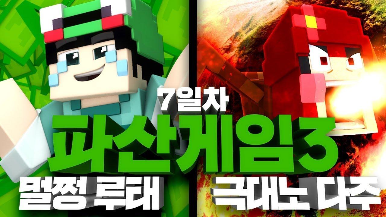 *풀버전* 파산게임 시즌3 7일차 루태 & 다주 화면 // Minecraft - 양띵(YD)