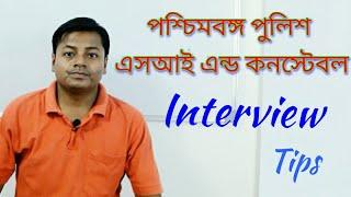 Wbp Interview tips | পুলিশ ইন্টারভিউ টিপস্ | West bengal police interview|| police constable ||