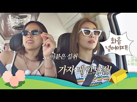 ↖가자 핑클(Fin.K.L) 메인보컬↗ 쓸데없이 고퀄인 주현(Ock Joo Hyun)의 애드리브~♬  캠핑클럽(Camping Club) 2회