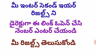 How to check ap 2 nd year results 2018 /ap second year results