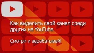 Как оптимизировать свой канал на youtube. Как увеличить просмотры. Как получить клиента на youtube.