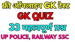 Gk test gk quiz UP police Constable /SSC CHSL| Railway assistant loco pilot/technician RO/ARO PSC