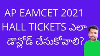 How to download AP EAMCET 2021 Hall Tickets   download AP EAMCET 2021 Hall Ticket   AP EAMCET 2021