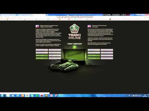 видео: Как зайти на закрытый тестовый сервер танки онлайн без проблем