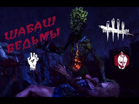 Dead by Daylight - Шабаш ведьмы