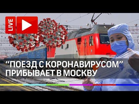"""""""Поезд с коронавирусом"""" прибывает в Москву. Прямая трансляция с вокзала"""