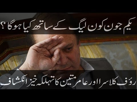 Nawaz Party Is Over !!!