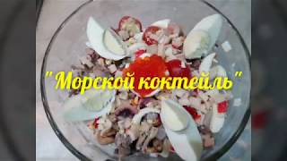 """Морской коктейль"""