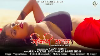 Jivachi TadFad  - Official Video | Marathi Item Song 2021| Arjun Kokare | Ravi Sharma | Preeti