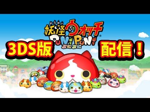 妖怪ウォッチ ぷにぷに 3ds版ガシャが すべて無料の ぷにぷにが 配信