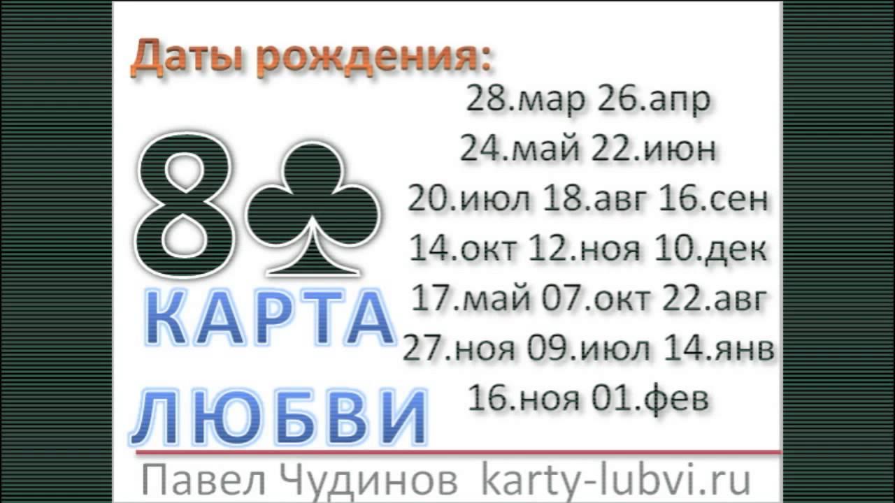 Карта любви Восемь треф (крести). Даты рождения 28 марта,  26 апреля, 24 мая, 22 июня, 20 июля,