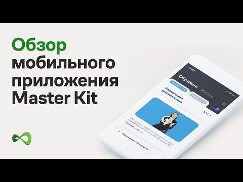 Обзор приложения Master Kit
