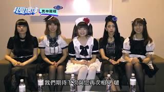 【最強反差萌】BAND-MAIDバンドメイド硬搖滾曲風 首度來台火熱Live│我愛偶像 Idols of Asia