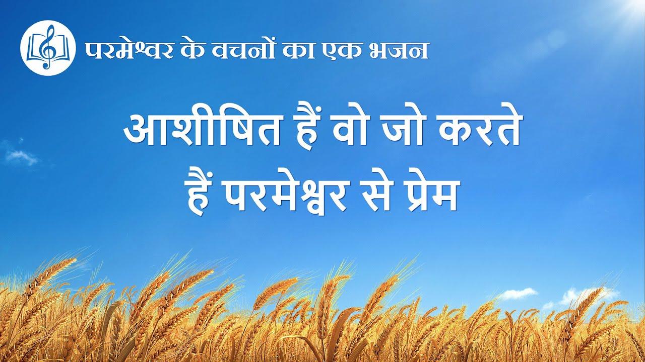 आशीषित हैं वो जो करते हैं परमेश्वर से प्रेम | Hindi Christian Song With Lyrics