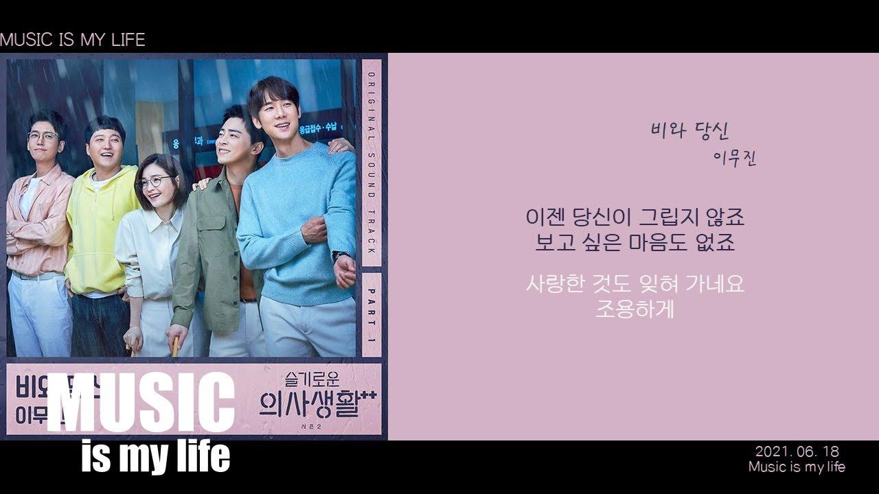 이무진 - 비와 당신 (슬기로운 의사생활2 OST PART.01) / 가사
