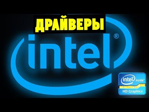 Как скачать и установить драйвера Intel HD Graphics? (на встроенную видеокарту)
