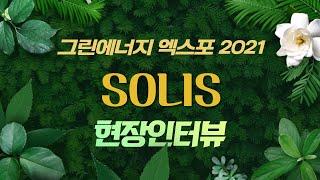[2021 국제그린에너지엑스포 현장인터뷰] 솔리스, &…