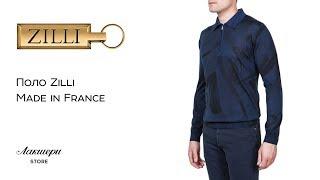 видео ZILLI - каталог одежды