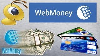 как сделать ссылку на кошелек webmoney