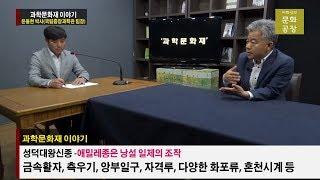 190527 윤용현박사 문화공장 과학문화재 대전방문의 …