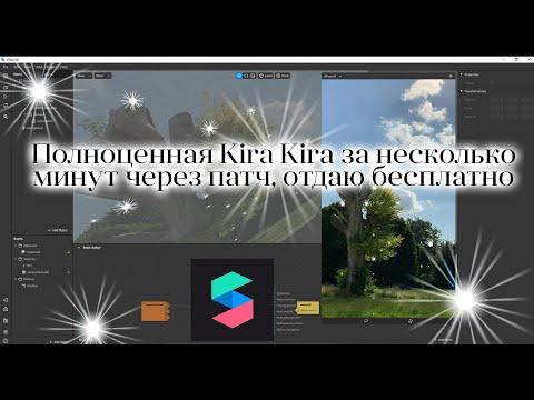 Как сделать полноценный фильтр Kira Kira / Глиттер в Spark AR
