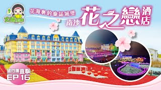 【旅行團直擊】EP16 花海裏的童話城堡 南沙《花之戀酒店》