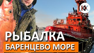 Баренцево море Рыбалка на севере Морской окунь Путешествия по России Капитан Крым