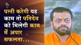 पत्नी करेगी ये काम तो पति को मिलेगी काम में अपार सफलता… | HD | Shri Sureshanandji
