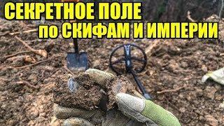 Поиск монет под КОЛЕСАМИ ТРАКТОРОВ Коп 2019