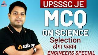 UPSSSC JE/DSSSB JE 2019   General Science   MCQ On Science  (Part 4)