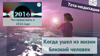 Когда умер близкий человек (тета-медитация, Ева Ефремова)