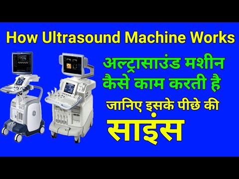 How Ultrasound Machine Works | अल्ट्रासाउंड मशीन कैसे काम करती है