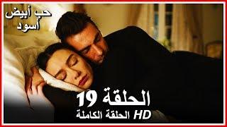 حب أبيض أسود الحلقة - 19 كاملة (مدبلجة بالعربية) Price Of Passion