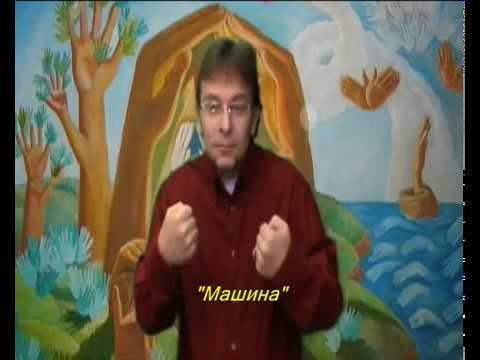 Великий,могучий жестовый язык