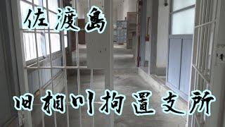 佐渡島 旧新潟刑務所相川拘置支所 と 時鐘楼
