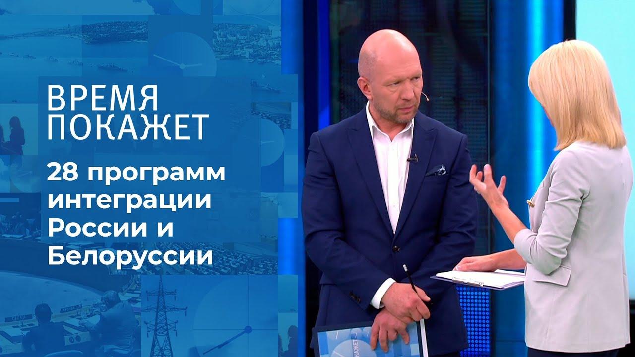 Итоги переговоров Путина и Лукашенко. Время покажет. Фрагмент выпуска от 10.09.2021