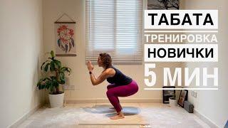 Табата Фитнес Тренировка Для похудения ВИИТ