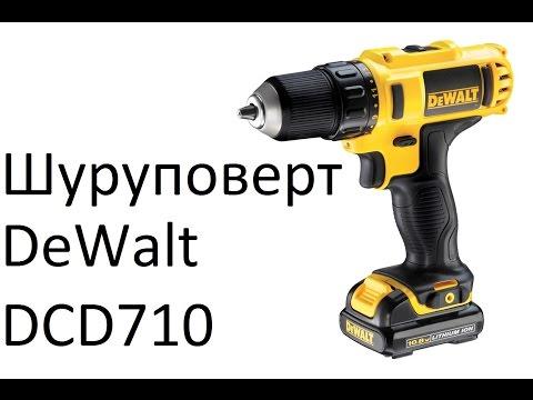 РоботунОбзор: Аккумуляторный шуруповерт DeWalt DCD710D