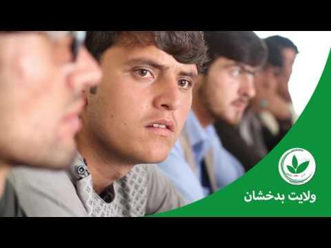 Afghanistan Green Trend documentary - مستند روند سبز افغانستان