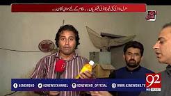Andher Nagri - 24 June 2017 - 92 News HD