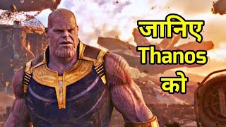 Thanos Origin & Powers Explained in HINDI | Thanos in Avengers Infinity War | Thanos New Origin