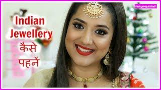Necklaces को कैसे कपड़ों के साथ Style करें   | Indian Jewellery Style Tips