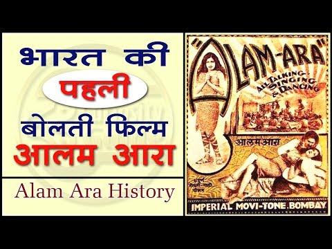 भारत की पहली बोलती फिल्म आलम आरा का रोचक इतिहास Alam Ara History in Hindi